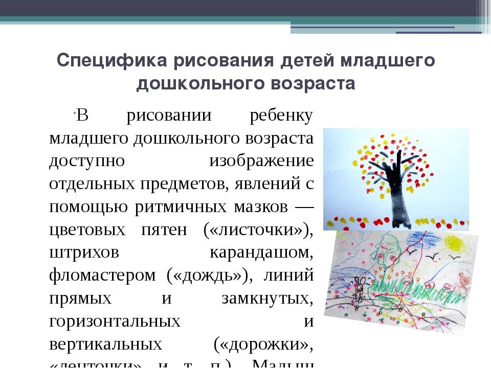 Специфика рисования детей младшего дошкольного возраста В рисовании ребенку м...