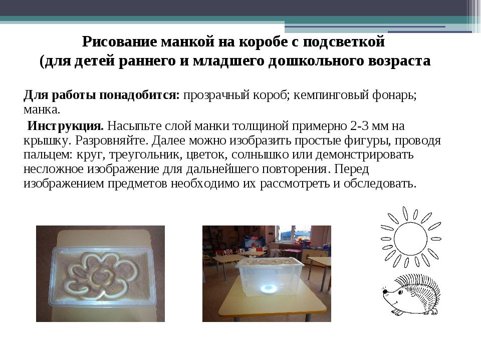 Рисование манкой на коробе с подсветкой (для детей раннего и младшего дошколь...