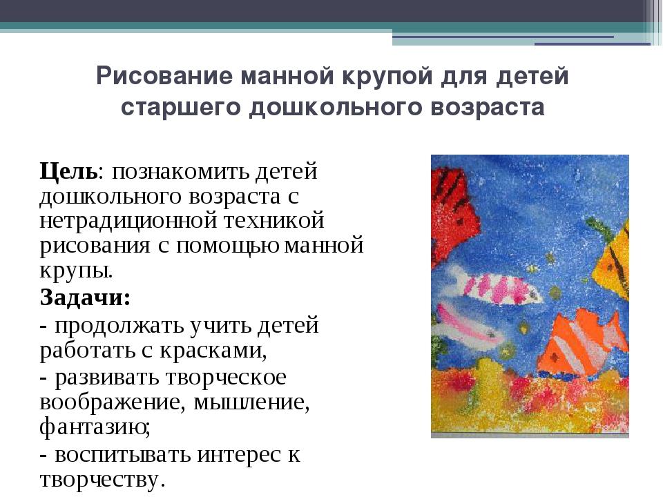 Рисование манной крупой для детей старшего дошкольного возраста Цель: познако...