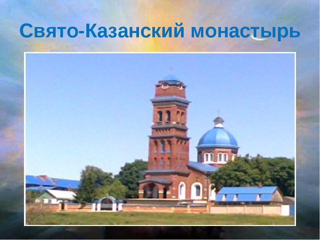 Свято-Казанский монастырь