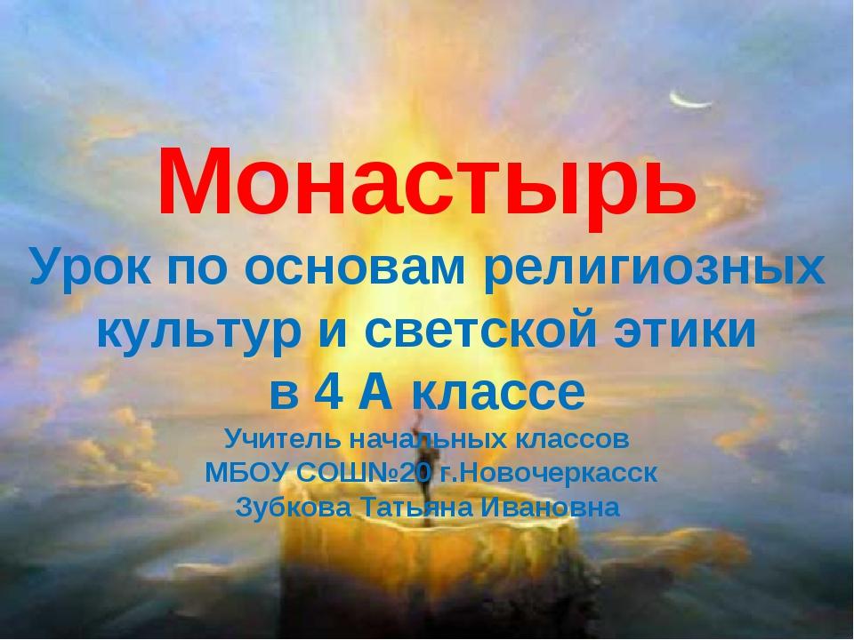 Монастырь Урок по основам религиозных культур и светской этики в 4 А классе У...