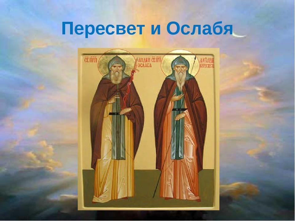Пересвет и Ослабя
