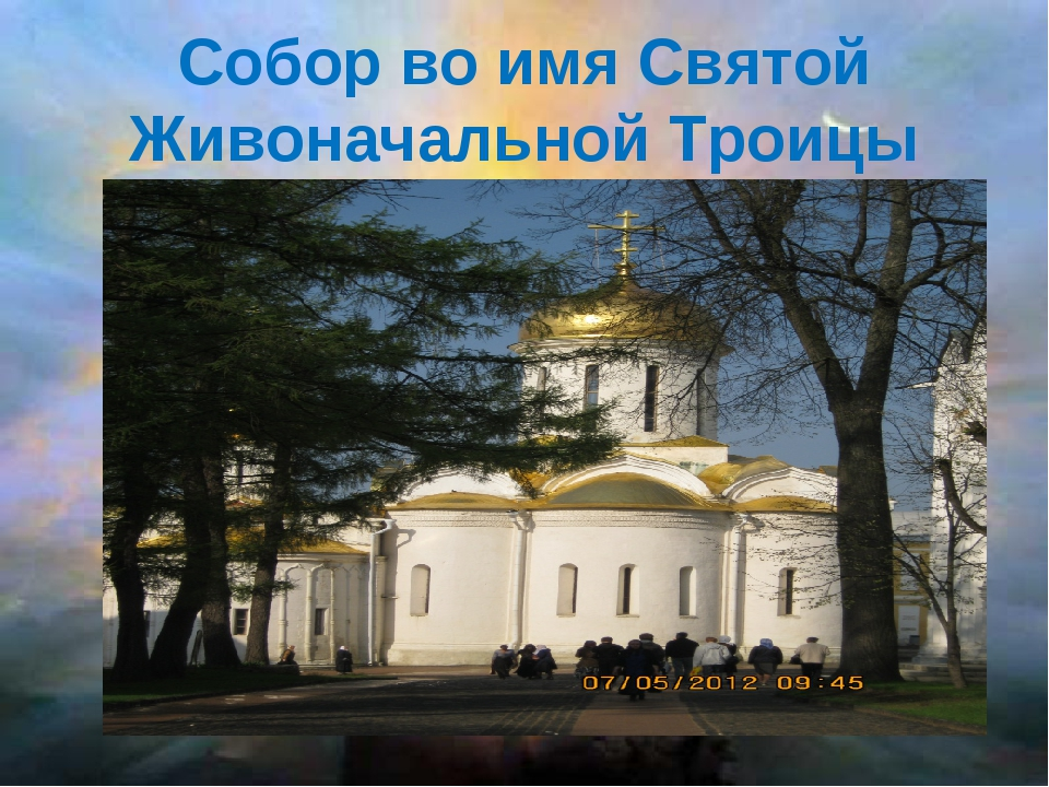 Собор во имя Святой Живоначальной Троицы