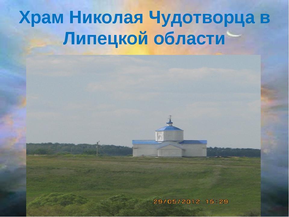 Храм Николая Чудотворца в Липецкой области