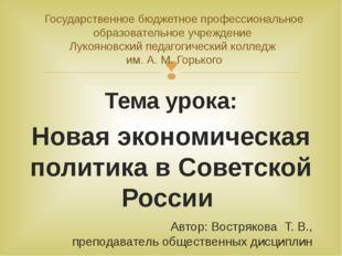Тема урока: Новая экономическая политика в Советской России Автор: Вострякова