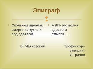 Эпиграф Скольким идеалам смерть на кухне и под одеялом. В. Маяковский НЭП- эт