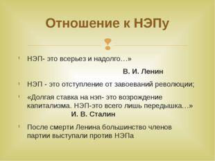 НЭП- это всерьез и надолго…» В. И. Ленин НЭП - это отступление от завоеваний