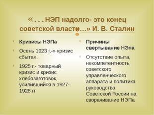 «…НЭП надолго- это конец советской власти…» И. В. Сталин Кризисы НЭПа Осень 1