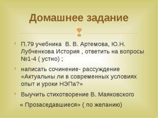 П.79 учебника В. В. Артемова, Ю.Н. Лубченкова История , ответить на вопросы №