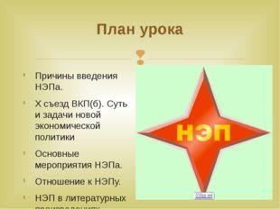 План урока Причины введения НЭПа. Х съезд ВКП(б). Суть и задачи новой экономи
