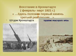 Восстание в Кронштадте ( февраль- март 1921 г.) « …Здесь положен первый камен