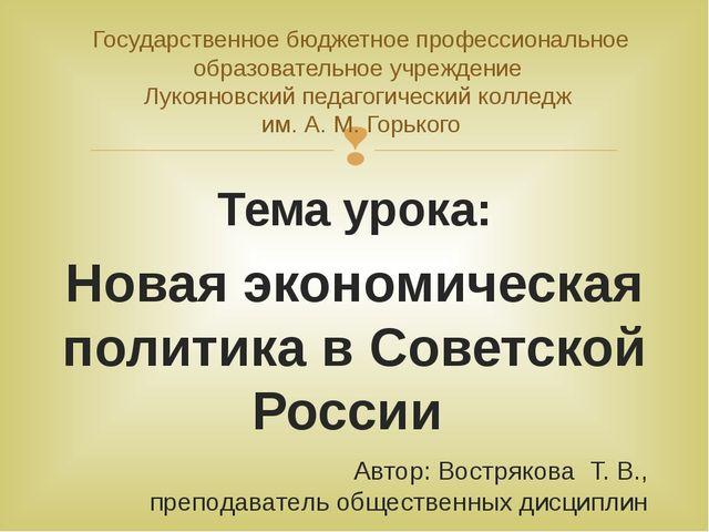 Тема урока: Новая экономическая политика в Советской России Автор: Вострякова...