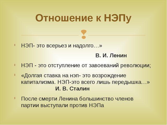 НЭП- это всерьез и надолго…» В. И. Ленин НЭП - это отступление от завоеваний...