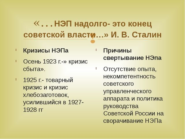 «…НЭП надолго- это конец советской власти…» И. В. Сталин Кризисы НЭПа Осень 1...