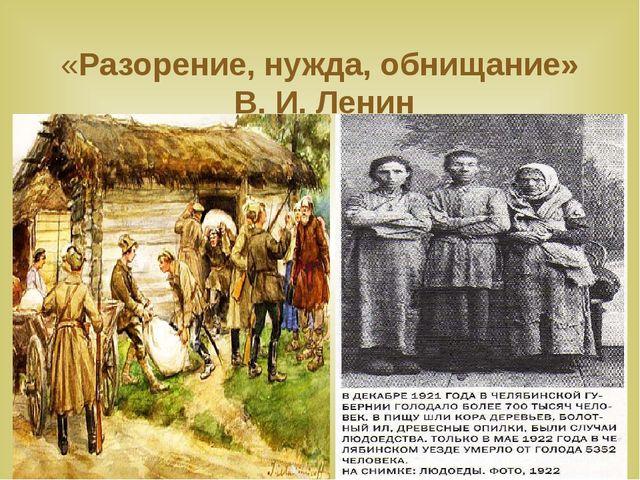 «Разорение, нужда, обнищание» В. И. Ленин 