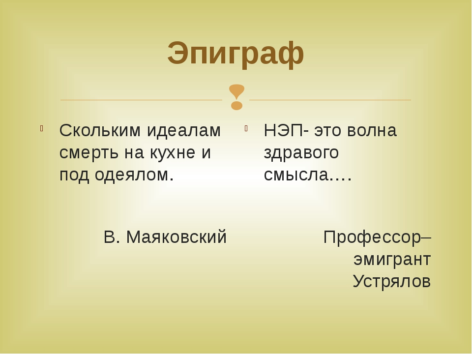 Эпиграф Скольким идеалам смерть на кухне и под одеялом. В. Маяковский НЭП- эт...