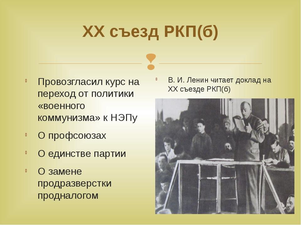 ХХ съезд РКП(б) Провозгласил курс на переход от политики «военного коммунизма...