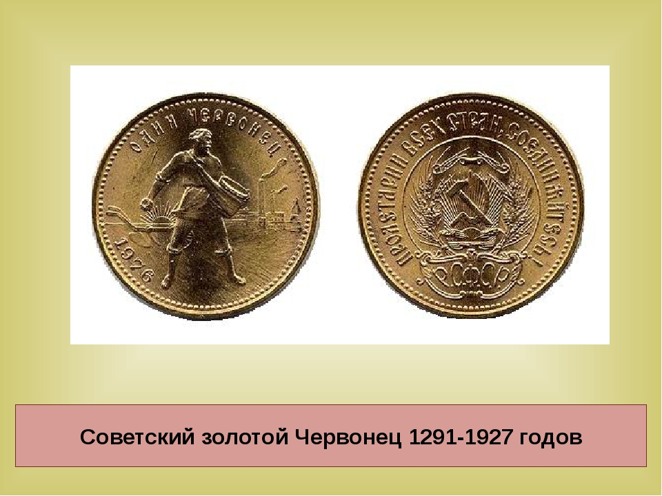 Советский золотой Червонец 1291-1927 годов