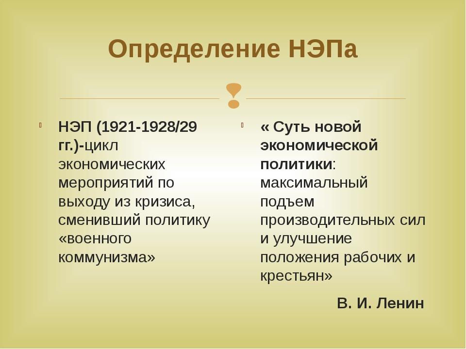 Определение НЭПа НЭП (1921-1928/29 гг.)-цикл экономических мероприятий по вых...