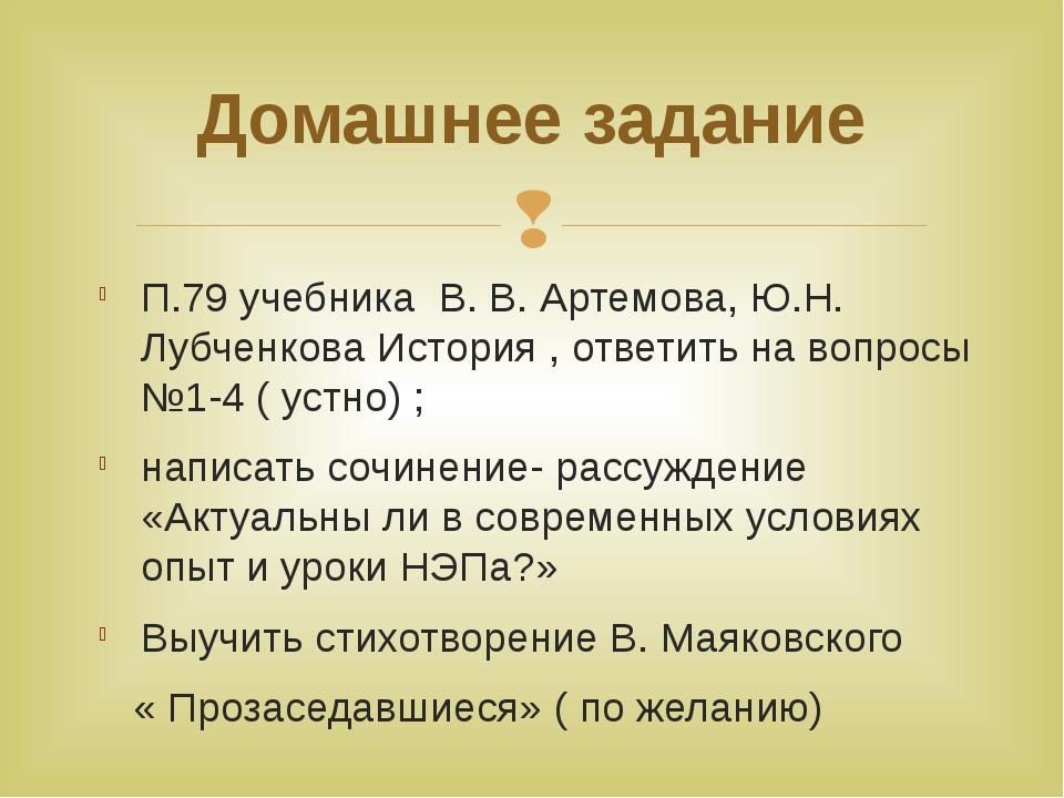 П.79 учебника В. В. Артемова, Ю.Н. Лубченкова История , ответить на вопросы №...