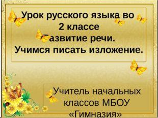 Урок русского языка во 2 классе Развитие речи. Учимся писать изложение. Учите