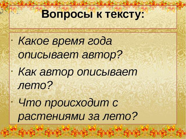 Вопросы к тексту: Какое время года описывает автор? Как автор описывает лето?...
