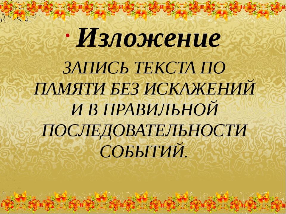 ЗАПИСЬ ТЕКСТА ПО ПАМЯТИ БЕЗ ИСКАЖЕНИЙ И В ПРАВИЛЬНОЙ ПОСЛЕДОВАТЕЛЬНОСТИ СОБЫТ...