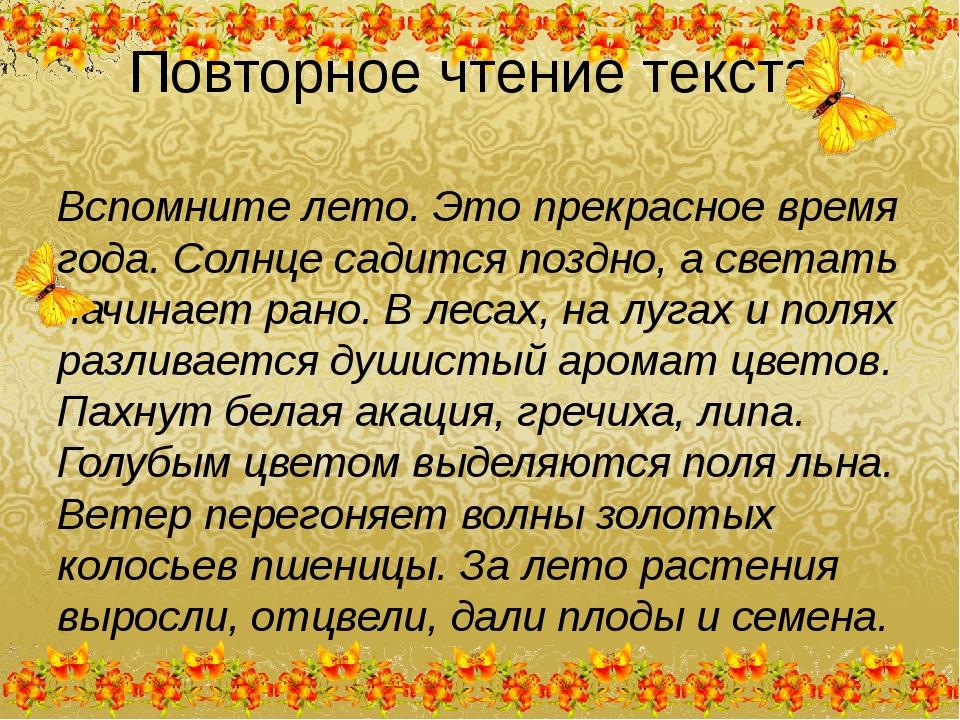 Повторное чтение текста: Вспомните лето. Это прекрасное время года. Солнце са...