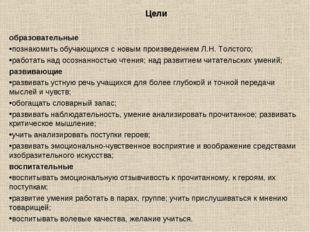 Цели образовательные познакомить обучающихся с новым произведением Л.Н. Толст