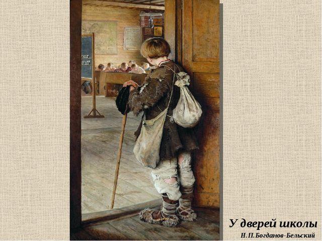 У дверей школы  Н.П.Богданов-Бельский