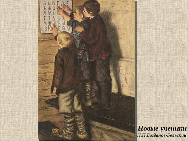 Новые ученики Н.П.Богданов-Бельский