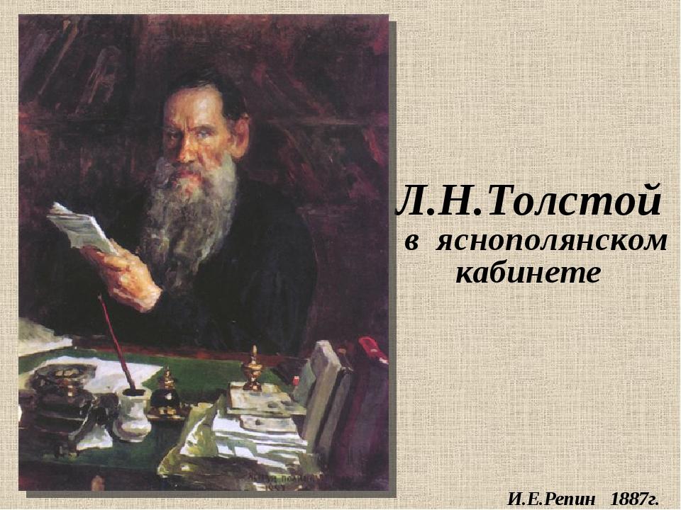 Л.Н.Толстой в яснополянском кабинете    И.Е.Репин 1887г.