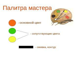- основной цвет - сопутствующие цвета - оживка, контур