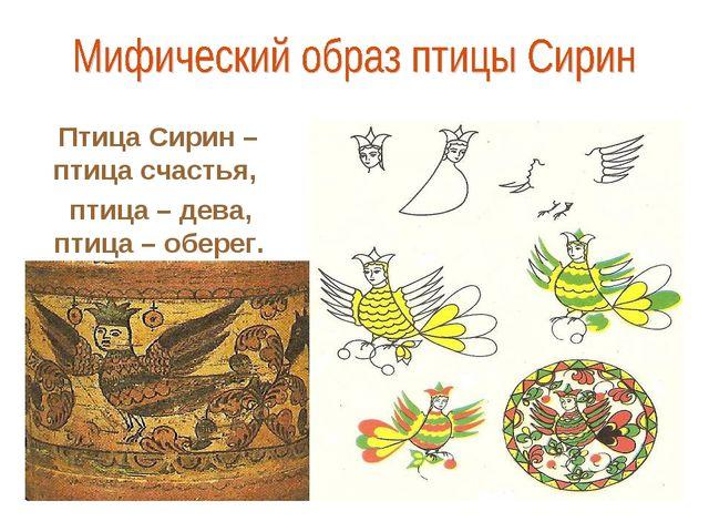 Птица Сирин – птица счастья, птица – дева, птица – оберег.