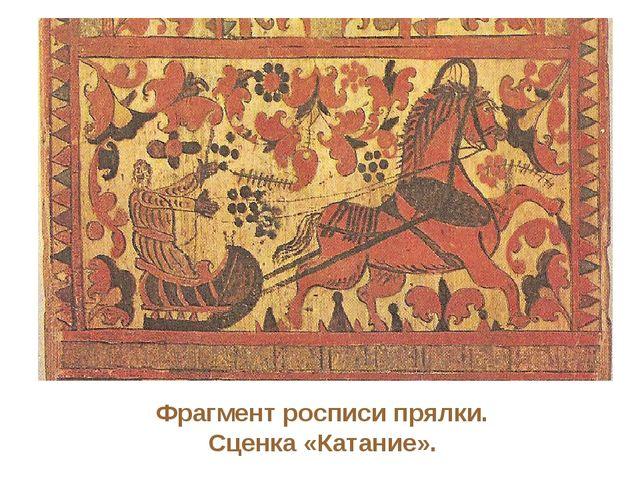 Фрагмент росписи прялки. Сценка «Катание».