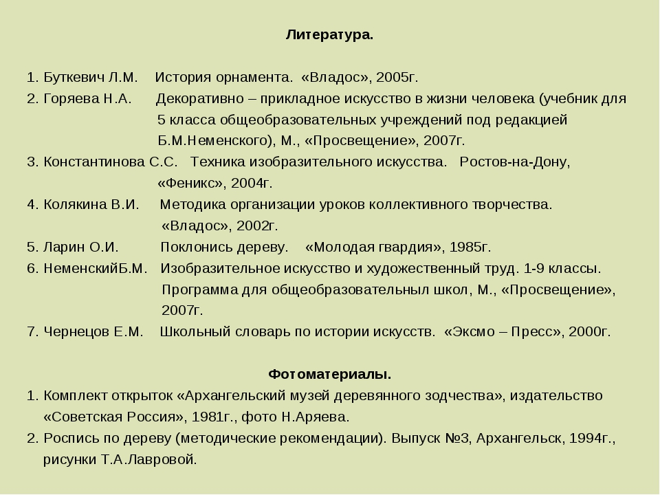Литература. 1. Буткевич Л.М. История орнамента. «Владос», 2005г. 2. Горяева...
