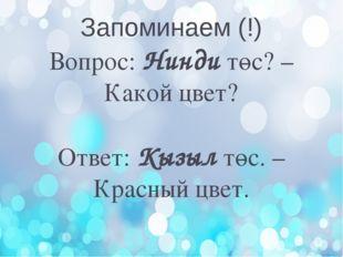 Запоминаем (!) Вопрос: Нинди төс? – Какой цвет? Ответ: Кызыл төс. – Красный ц