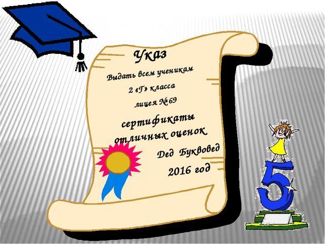 Указ Выдать всем ученикам 2 «Г» класса лицея № 69 сертификаты отличных оценок...