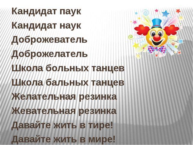Кандидат паук Кандидат наук Доброжеватель Доброжелатель Школа больных танцев...