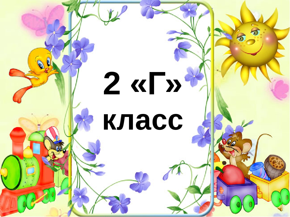 2 «Г» класс