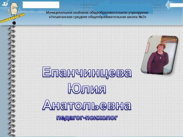 Муниципальное казённое общеобразовательное учреждение «Унъюганская средняя об...