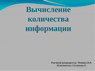 Вычисление количества информации Научный руководитель: Минина И.В. Исполнител