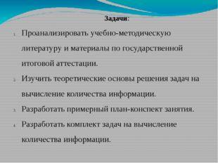 Задачи: Проанализировать учебно-методическую литературу и материалы по госуда