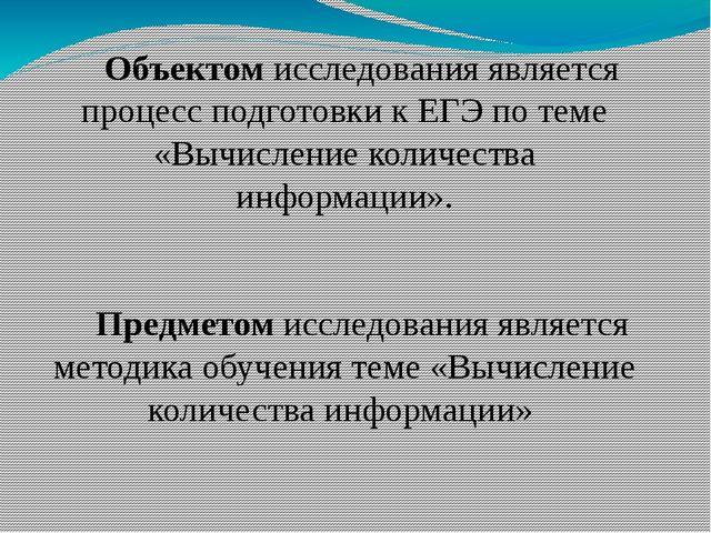 Объектом исследования является процесс подготовки к ЕГЭ по теме «Вычисление к...