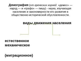 Демография (от греческих корней «демос» — народ — и «графо» — пишу) - наука,