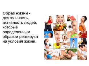 Образ жизни - деятельность, активность людей, которые определенным образом р