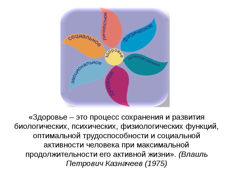 «Здоровье – это процесс сохранения и развития биологических, психических, физ...