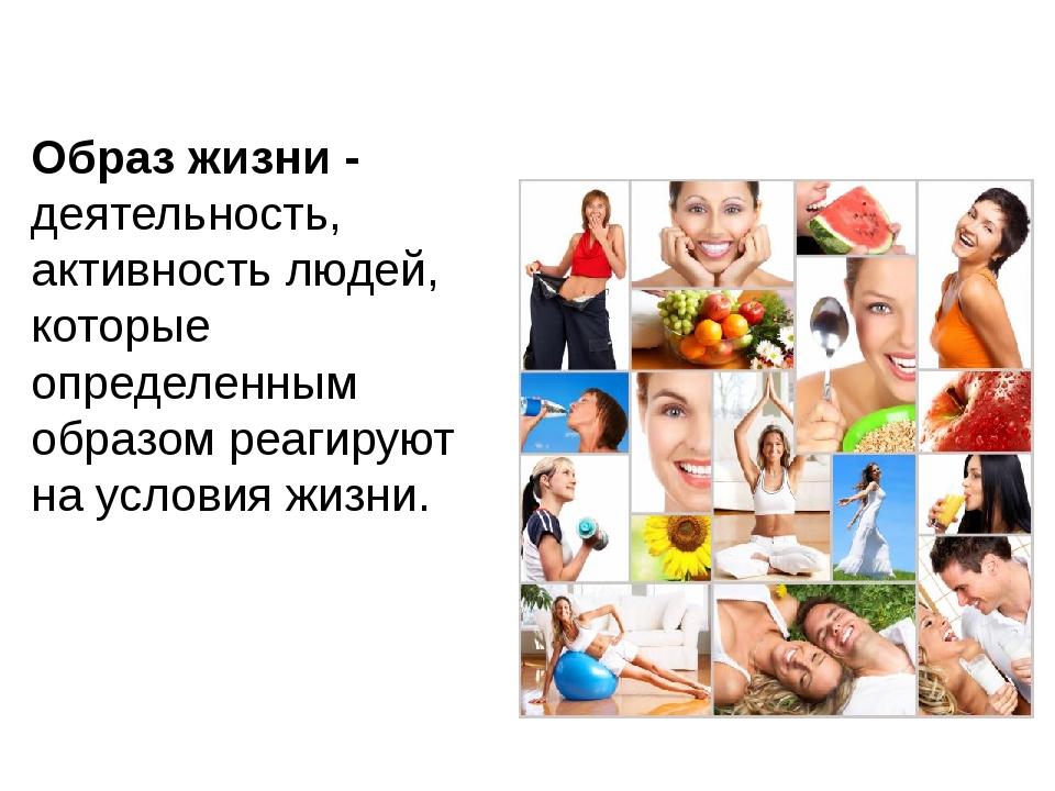 Образ жизни - деятельность, активность людей, которые определенным образом р...