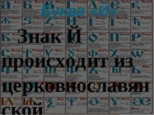 Буква «Й»  Знак Й происходит из церковнославянской письменности XV—XVI вв.
