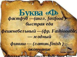 Буква «Ф» фастфуд —(англ. fastfood )— быстрая еда фешенебельный —(фр. Fashion